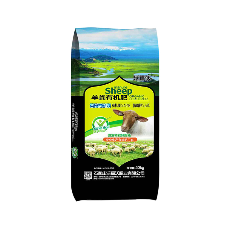 羊粪有机配方肥