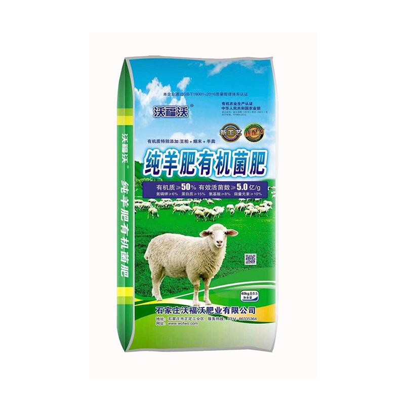 纯羊粪有机菌肥