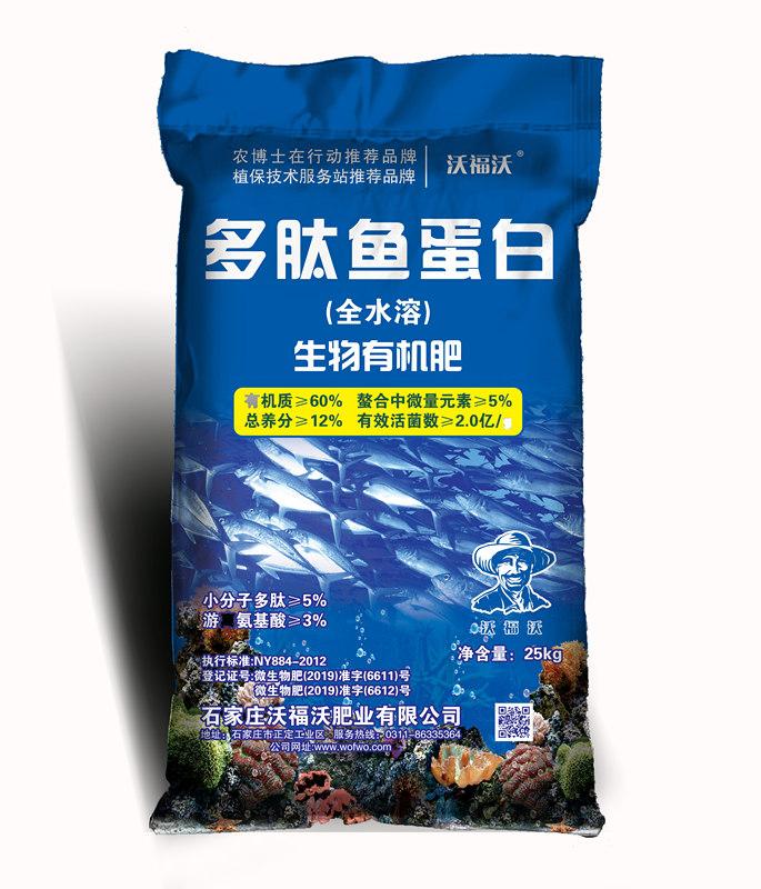 多肽鱼蛋白