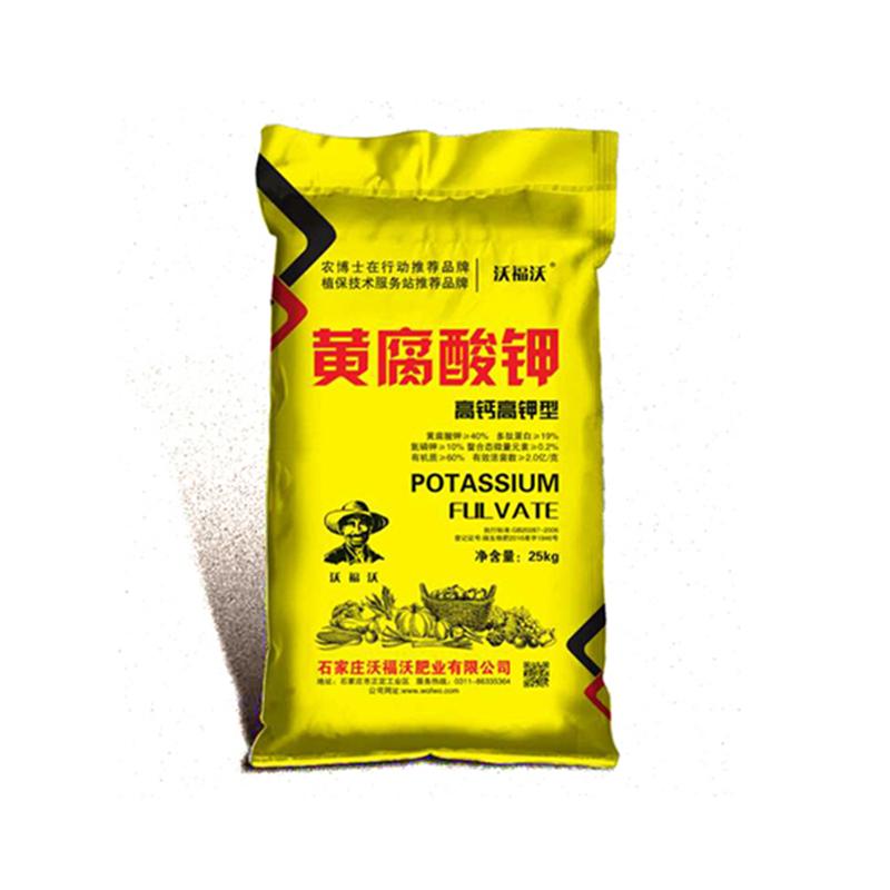 黄腐酸钾高钙高钾型水溶肥
