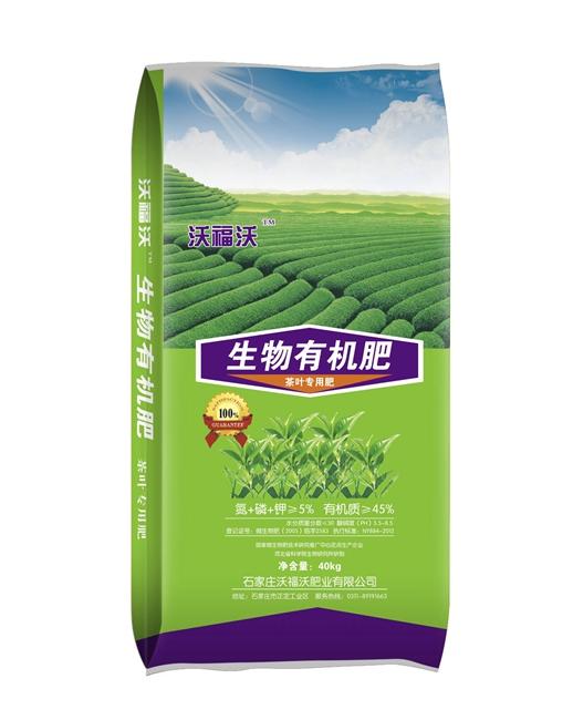 茶叶专用肥
