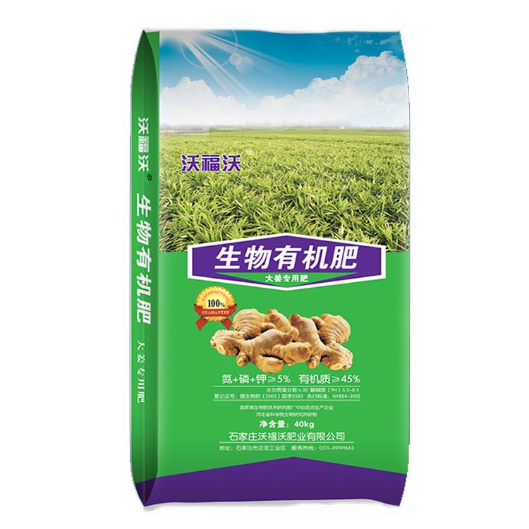 大姜专用肥