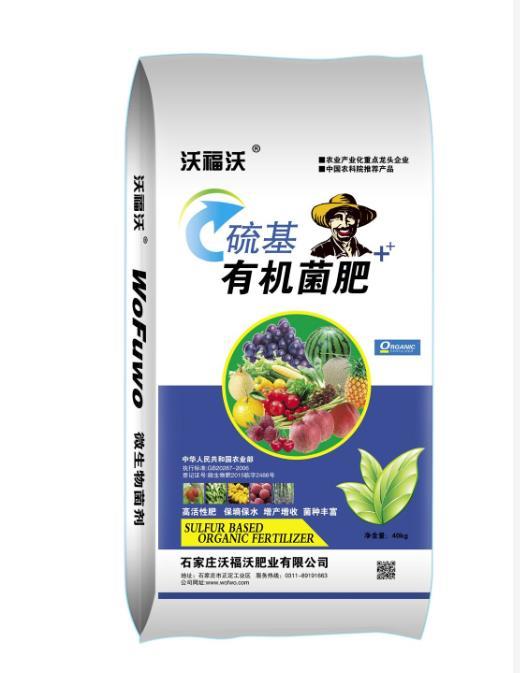 硫基-有机菌肥