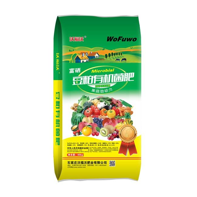 豆粕有机菌肥