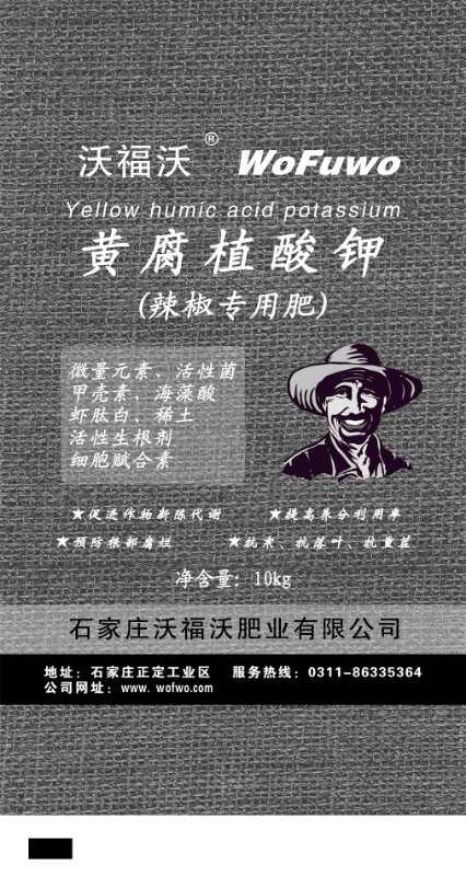 黄腐酸钾辣椒专用肥.jpg